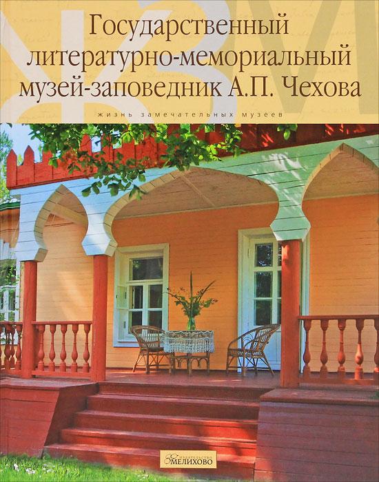 Государственный литературно-мемориальный музей-заповедник А. П. Чехова