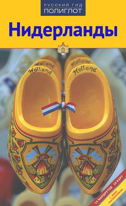Нидерланды. Путеводитель с мини-разговорником ( 978-5-94161-558-2 )