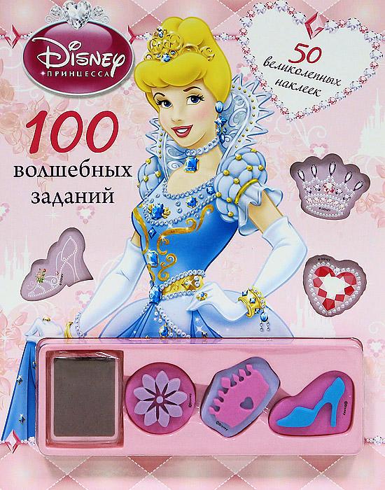 Принцессы. 100 волшебных заданий. Развивающая книжка-игрушка с наклейками