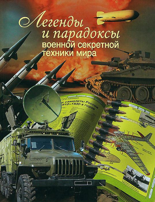 Легенды и парадоксы военной секретной техники мира ( 978-5-94966-229-8 )