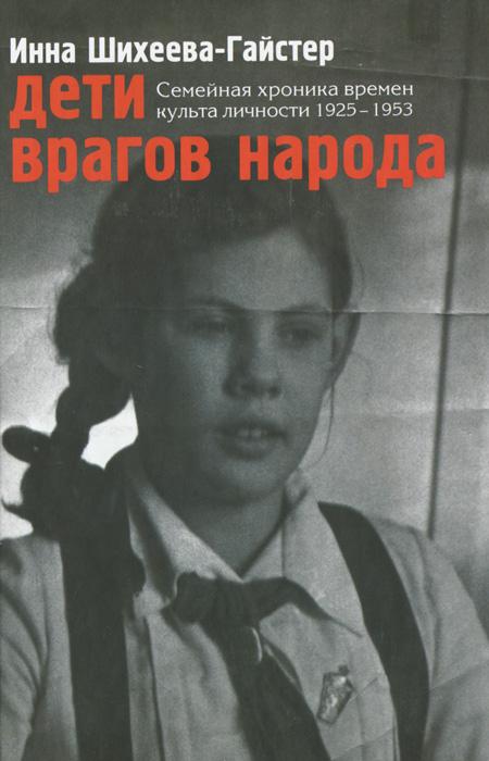 Дети врагов народа. Семейная хроника времен культа личности 1925-1953