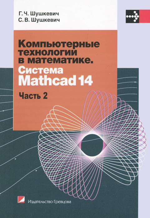 Компьютерные технологии в математике. Система Mathcad 14. В 2 частях. Часть 2