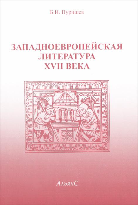 Западноевропейская литература XVII века
