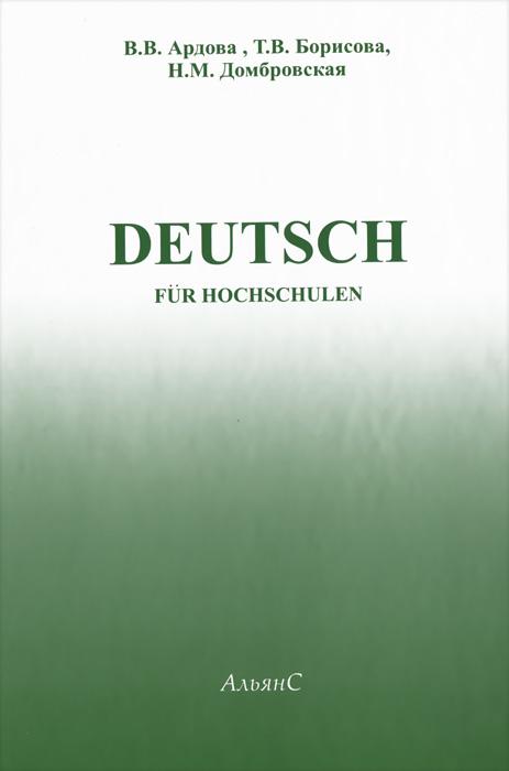 Deutsch. Учебник немецкого языка для вузов