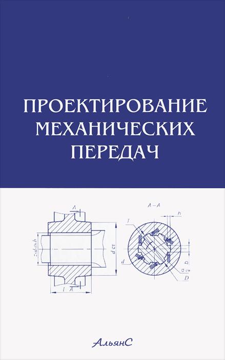 Проектирование механических передач
