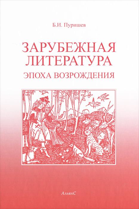 Зарубежная литература. Эпоха Возрождения