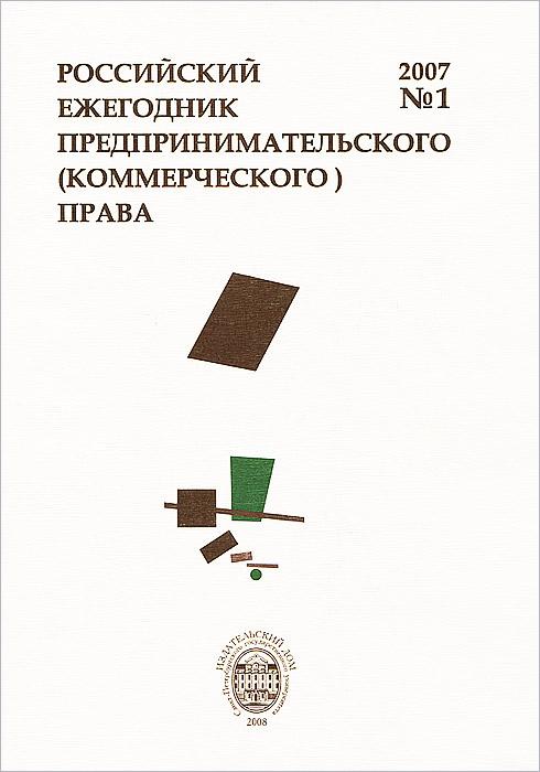 Российский ежегодник предпринимательского (коммерческого) права, №1, 2007 ( 978-5-9645-0098-8 )