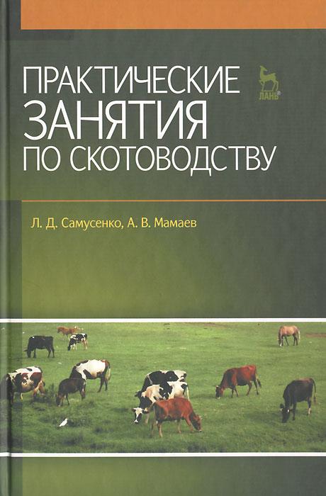 Практические занятия по скотоводству. Учебное пособие.
