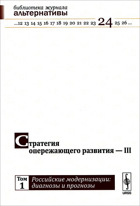 Стратегия опережающего развития - III. Том 1. Российские модернизации. Диагнозы и прогнозы