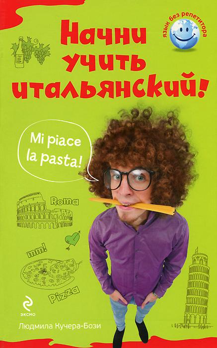Кучера-Бози Л. Начни учить итальянский!