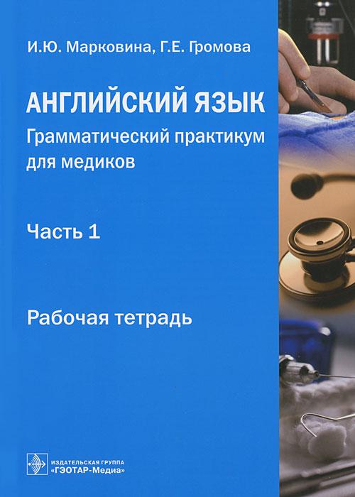 Английский язык. Грамматический практикум для медиков. Часть 1. Употребление личных форм глагола в научном тексте. Рабочая тетрадь