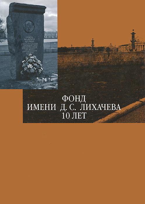 Фонд имени Д. С. Лихачева. 10 лет