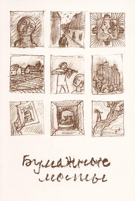 Бумажные мосты. Пять еврейских поэтов. Мани Лейб, М. -Л. Галперн, Г. Лейвик, 3. Ландау, И. Мангер