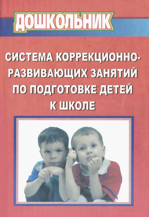 Система коррекционно-развивающих занятий по подготовке детей к школе