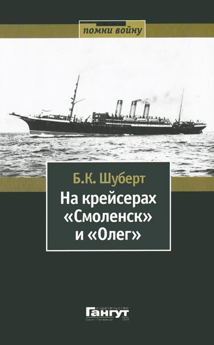"""Б. К. Шуберт На крейсерах """"Смоленск"""" и """"Олег"""""""