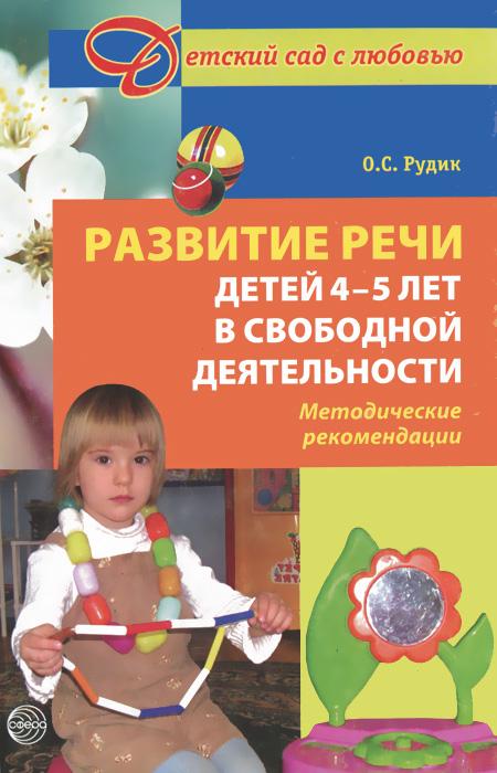 Развитие речи детей 4-5 лет в свободной деятельности. Методические рекомендации