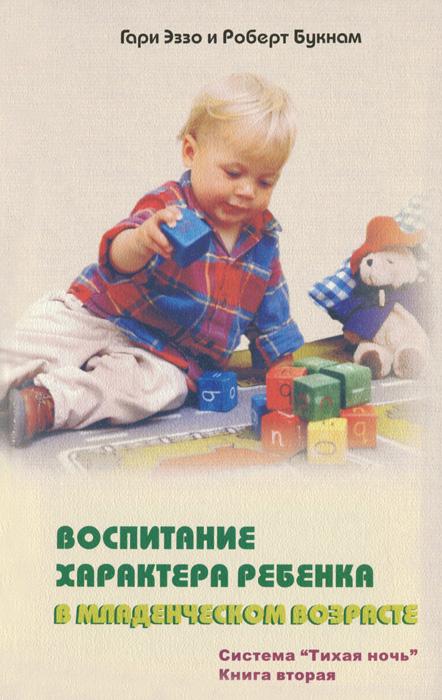 Воспитание характера ребенка в младенческом возрасте. Система тихая ночь. Книга 2