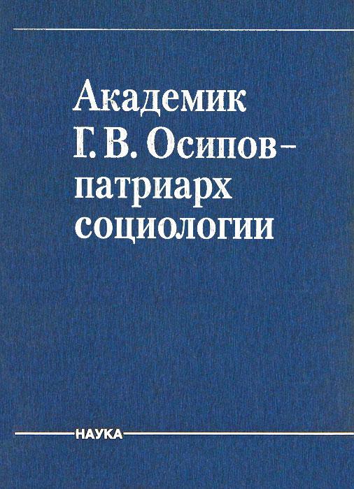 Академик Г. В. Осипов - патриарх социологии