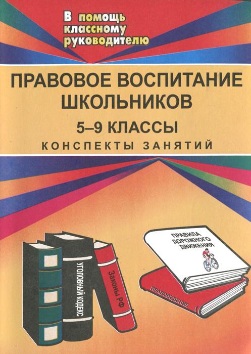 Правовое воспитание школьников. 5-9 классы. Конспекты занятий