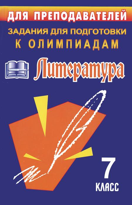 Литература. 7 класс. Задания для подготовки к олимпиадам