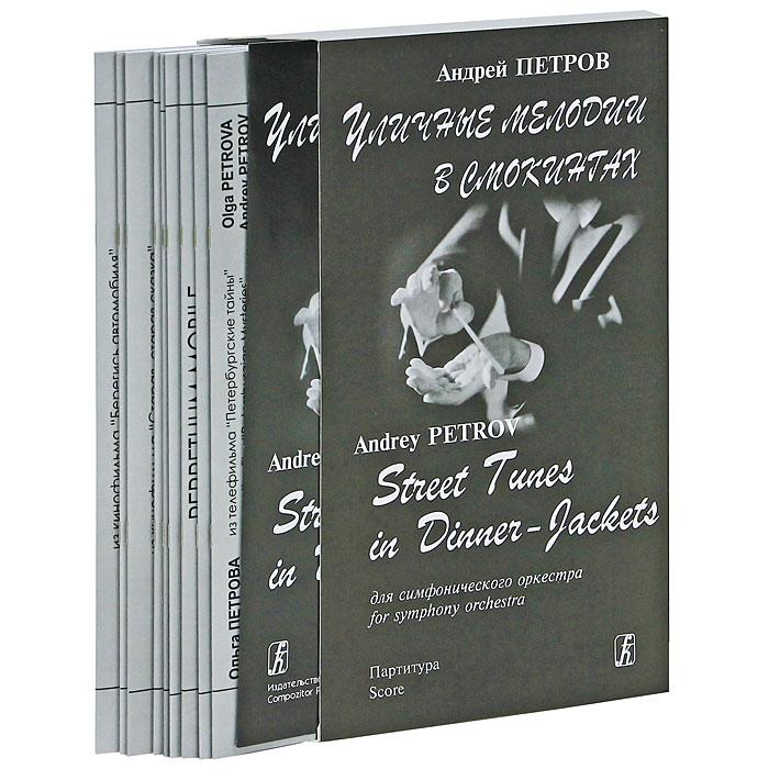 Андрей Петров. Уличные мелодии в смокингах для симфонического оркестра. Партитура (комплект из 9 книг)