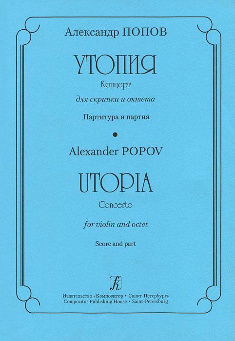 Александр Попов. Утопия. Концерт для скрипки и октета. Партитура и партия