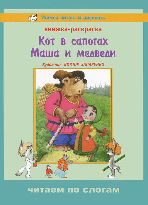 Кот в сапогах. Маша и медведи. Книжка-раскраска