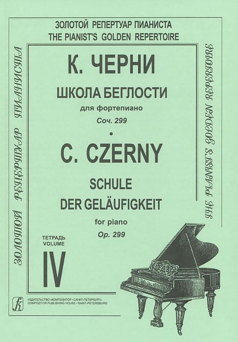 К. Черни. Школа беглости для фортепиано. Соч. 299. Тетрадь 4