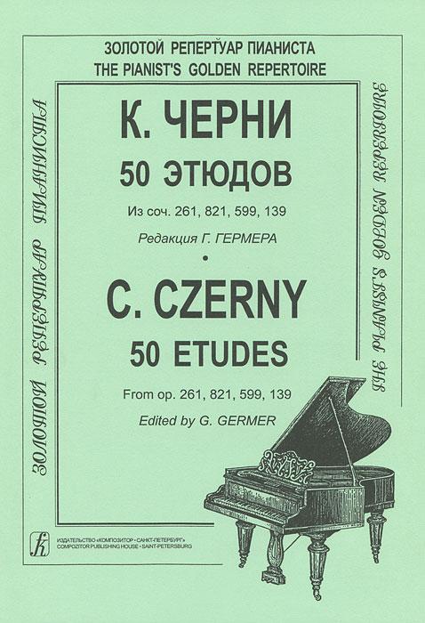 К. Черни. 50 этюдов. Из сочинений 261, 821, 599, 139