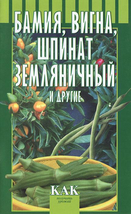 Бамия, вигна, шпинат земляничный и другие