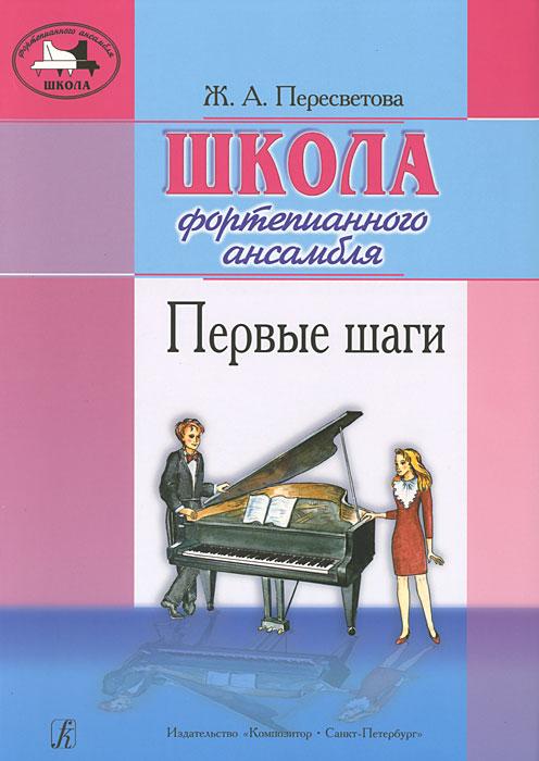 Школа фортепианного ансамбля. Первые шаги