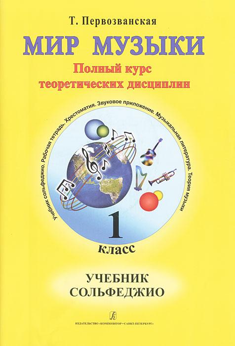 Мир музыки. Полный курс теоретических дисциплин. Учебники сольфеджио. 1 класс (+ CD)
