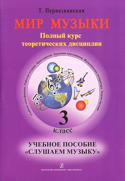 """Мир музыки. Полный курс теоретических дисциплин. Учебное пособие """"Слушаем музыку"""". 3 класс (+ CD)"""