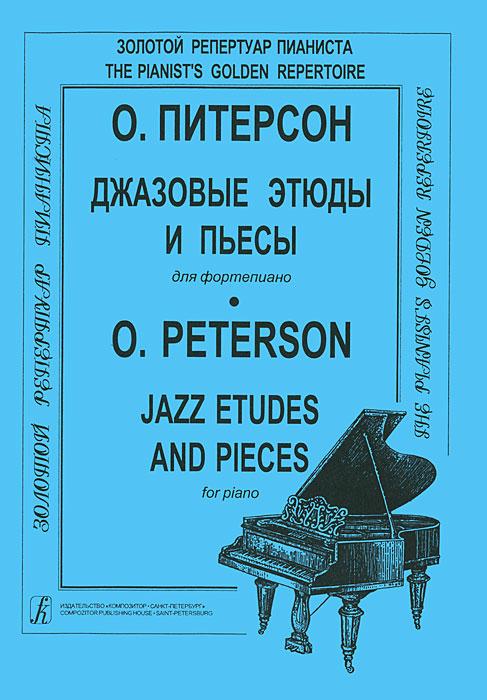 О. Питерсон. Джазовые этюды и пьесы для фортепиано