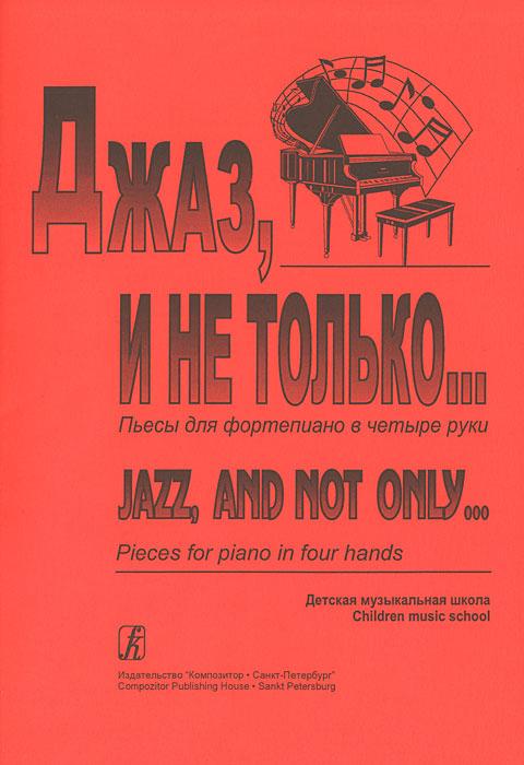 Джаз, и не только... Пьесы для фортепиано в 4 руки