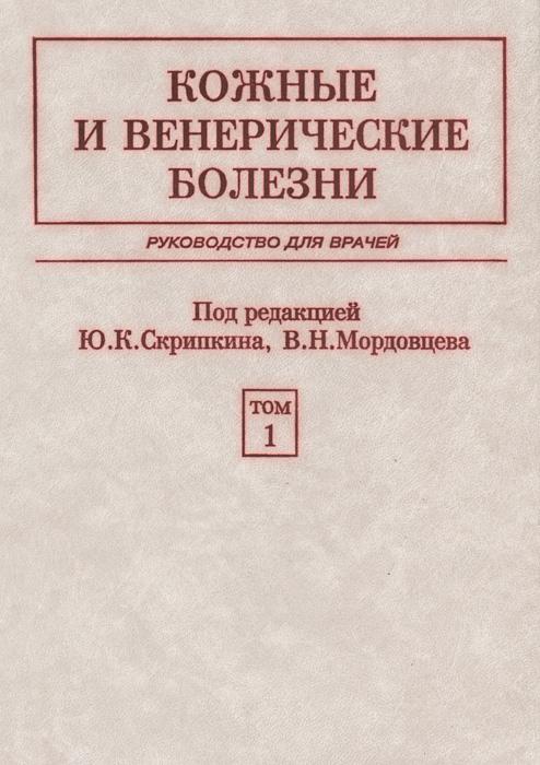 Кожные и венерические болезни. В 2 томах. Том 1