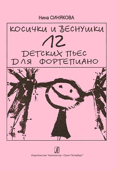 Нина Синякова. Косички и веснушки. 12 детских пьес для фортепиано