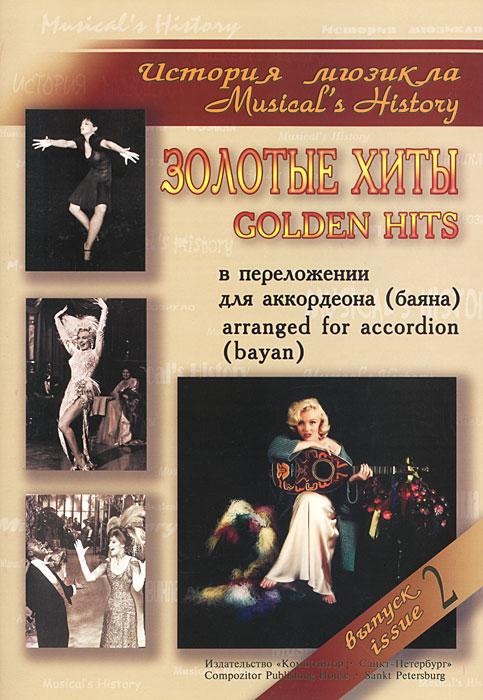 История мюзикла. Золотые хиты в переложении для аккордеона (баяна). Выпуск 2 / Musical's History: Golden Hits: Arranged for Accordion (bayan): Issue 2