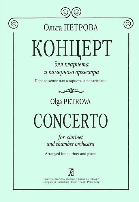 О. Петрова. Концерт для кларнета и камерного оркестра. Переложение для кларнета и фортепьяно