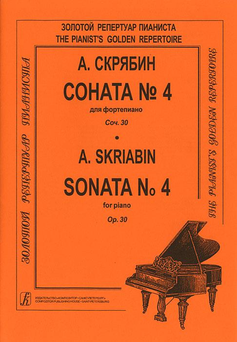 А. Скрябин. Соната №4 для фортепиано. Сочинение 30