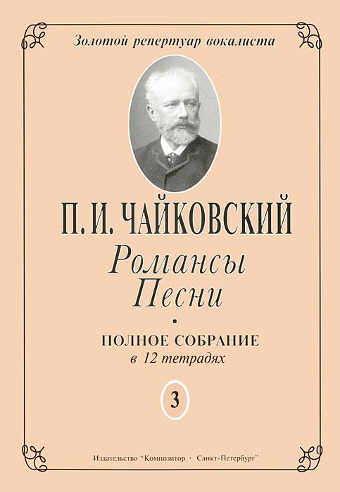 П. И. Чайковский. Романсы. Песни. Полное собрание в 12 тетрадях. Тетрадь 3