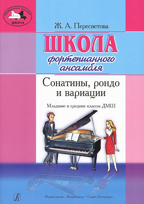 Ж. А. Пересветова. Школа фортепианного ансамбля. Сонатины, рондо и вариации. Младшие и мредние классы ДМШ