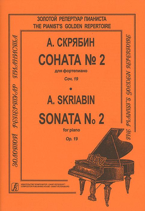 А. Скрябин. Соната №2 для фортепиано. Сочинение 19