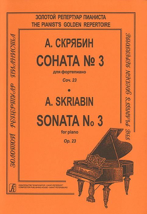 Соната №3 для фортепиано. Скрябин А..
