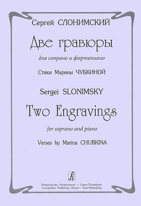 Сергей Слонимский. Две гравюры для сопрано и фортепиано
