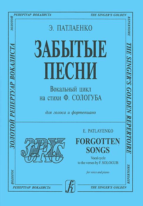 Э. Патлаенко. Забытые песни. Вокальный цикл на стихи Ф. Сологуба для голоса и фортепиано