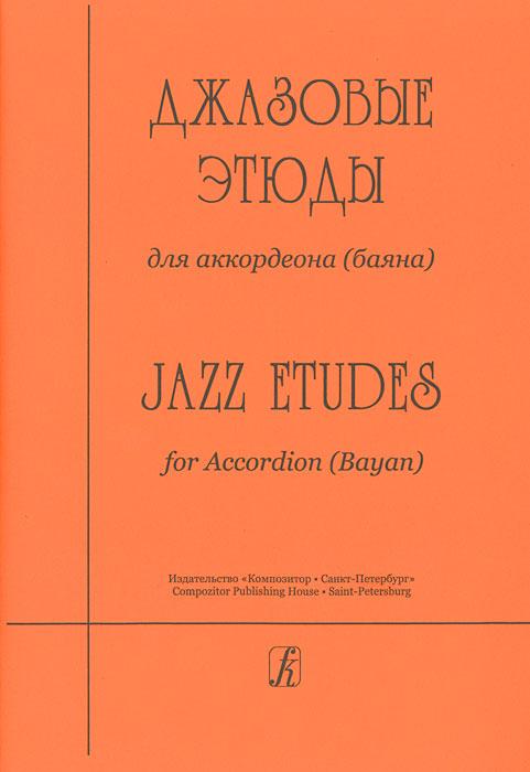 Джазовые этюды для аккордеона (баяна)