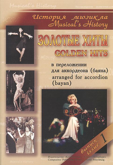 История мюзикла. Золотые хиты в переложении для аккордеона (баяна). Выпуск 1