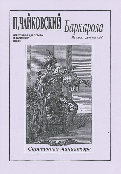 """П. Чайковский. Баркарола. Из цикла """"Времена года"""". Переложение для скрипки и фортепиано Э. Соре"""