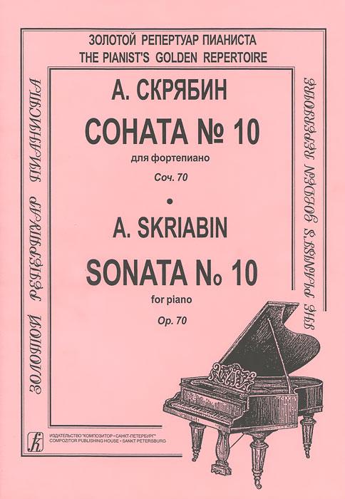 А. Скрябин. Соната №10 для фортепиано. Сочинение 70